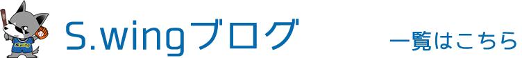 S.wingブログ