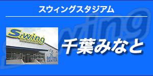 スイング スタジアム 横浜