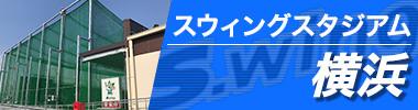 スウィングスタジアム横浜